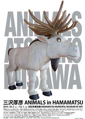 三沢厚彦 ANIMALS in HAMAMATSU